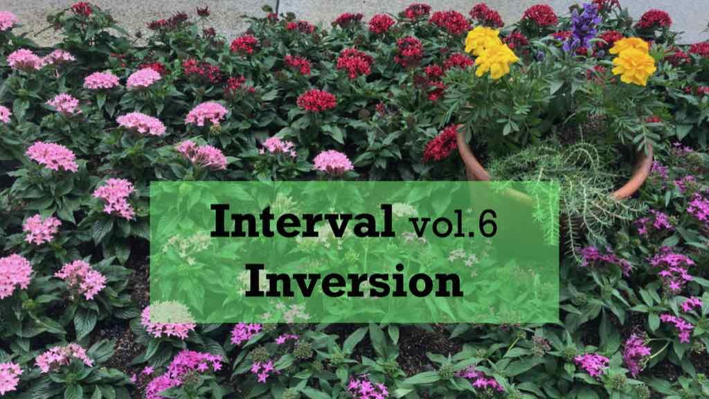 音程・インターバル vol.6【転回音程の使い方】