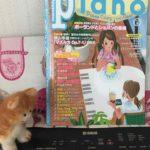 『君をのせて』ジャズアレンジが月刊ピアノ8月号に掲載!