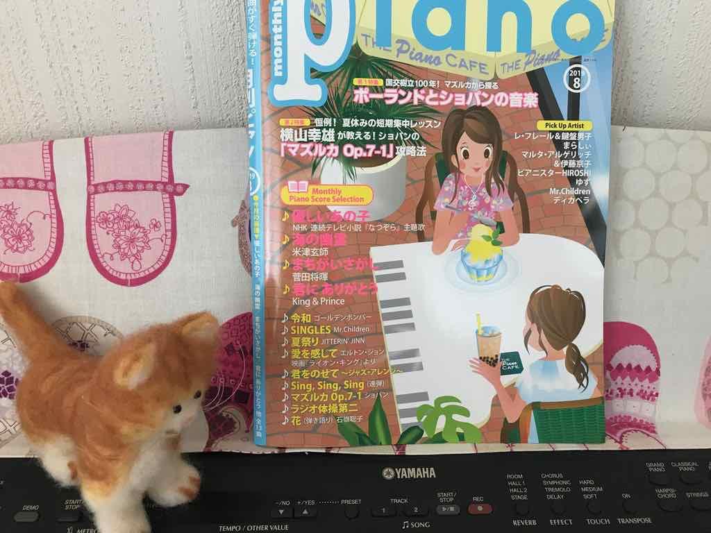 月刊ピアノ8月号2019