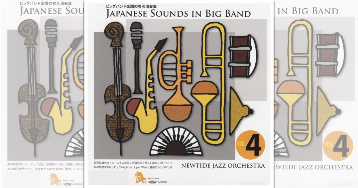 Japanese Sounds In Big Band Vol.4【楽譜デモCD】