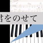 君をのせて〜ジャズ・アレンジ〜【ピアノ楽譜】