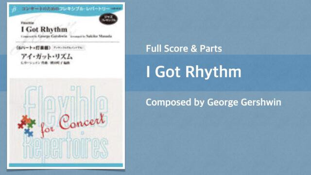 I Got Rhythm【フレキシブル楽譜】