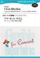 I Got Rhythm-2