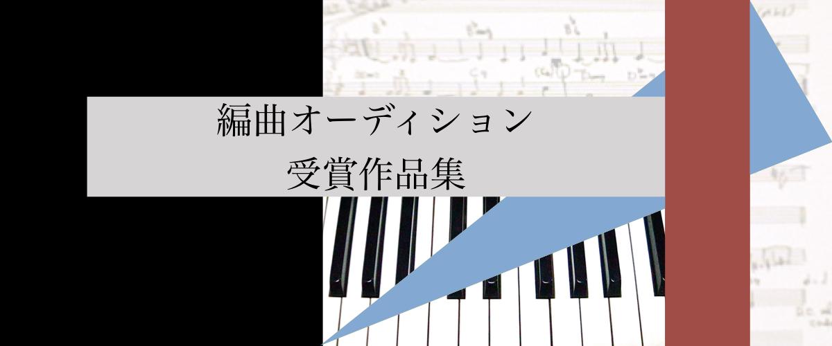 編曲オーディンショ受賞作品集
