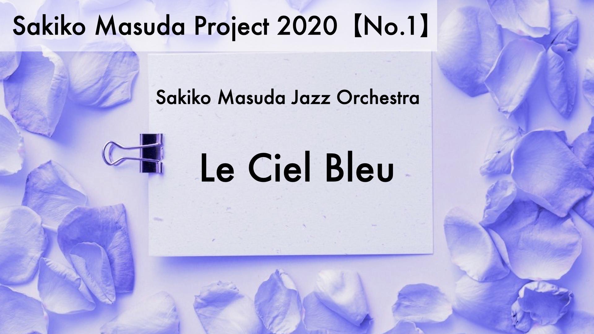 Le Ciel Bleu【No.1 Sakiko Masuda Project 2020】