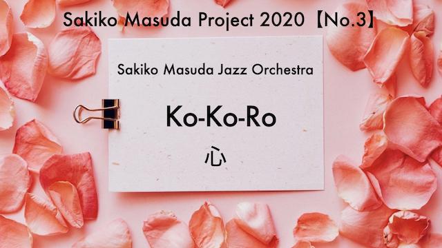 心 【No.3 Sakiko Masuda Project 2020】