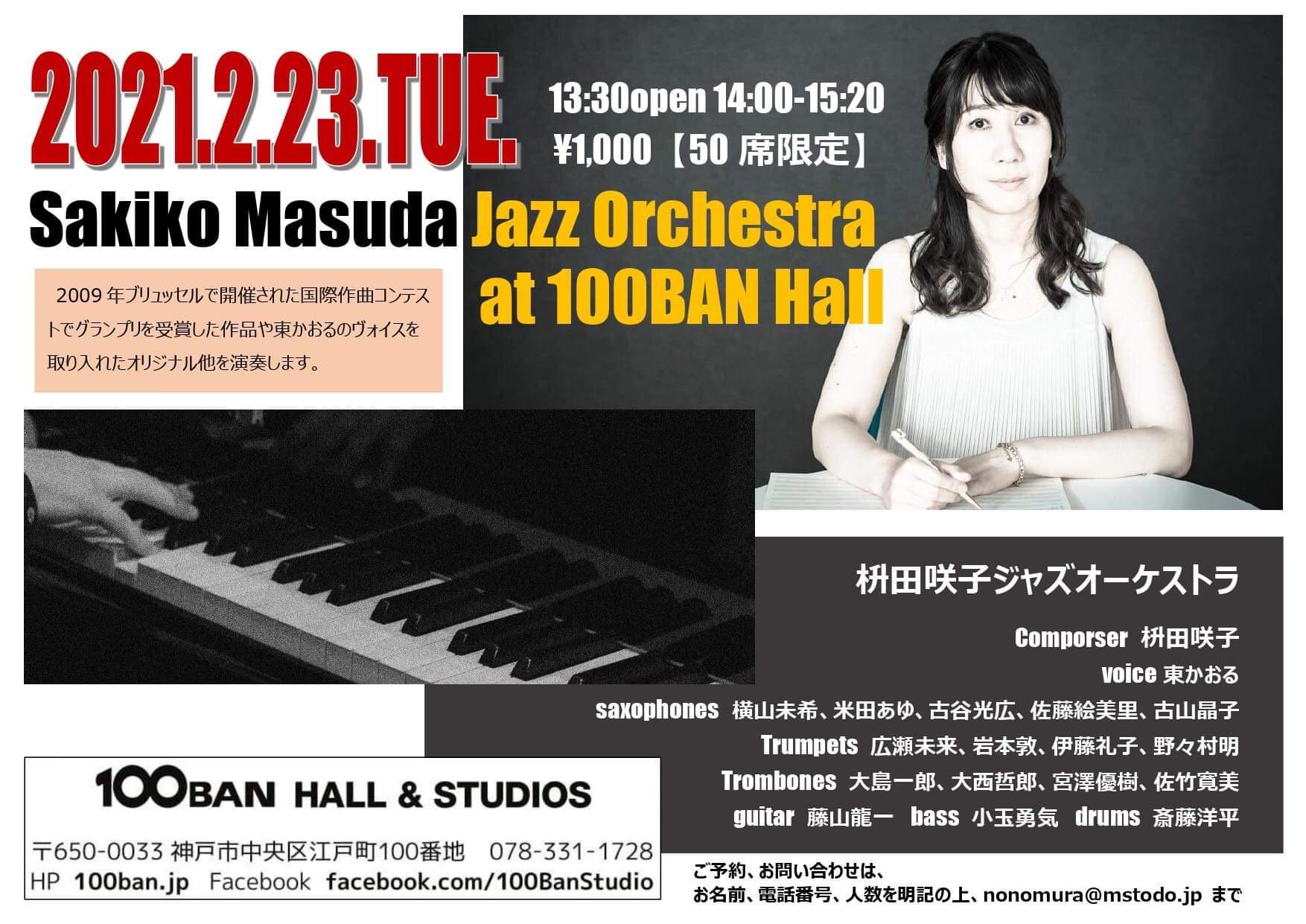 ライブ2021-02-23