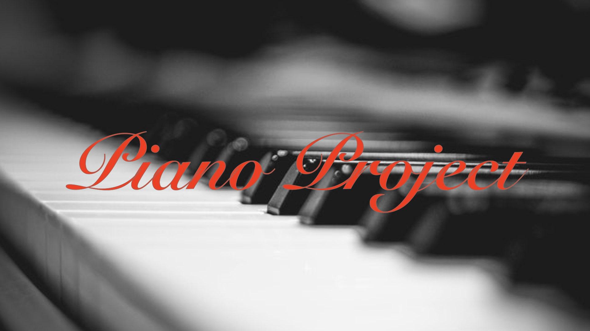 ピアノプロジェクト