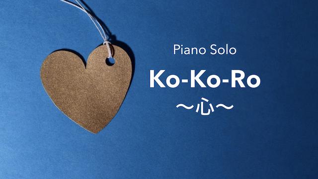 心【ピアノ・プロジェクトNo.2】