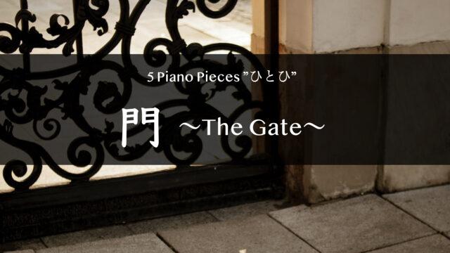 門〜The Gate〜【ピアノ・プロジェクトNo.6】