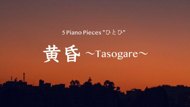 黄昏〜Tasogare〜【ピアノ・プロジェクトNo.7】