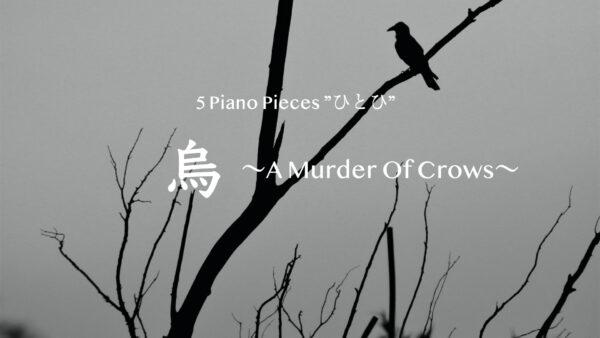 烏〜A Murder Of Crows〜【ピアノ・プロジェクトNo.8】