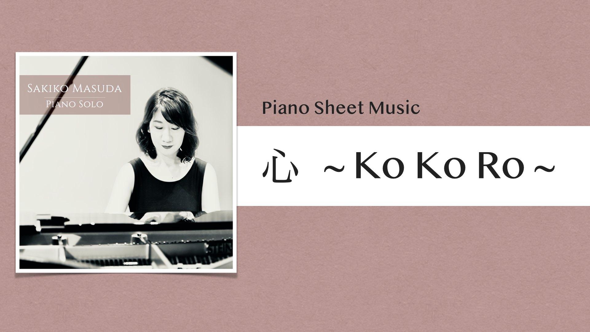 心【ピアノ楽譜】