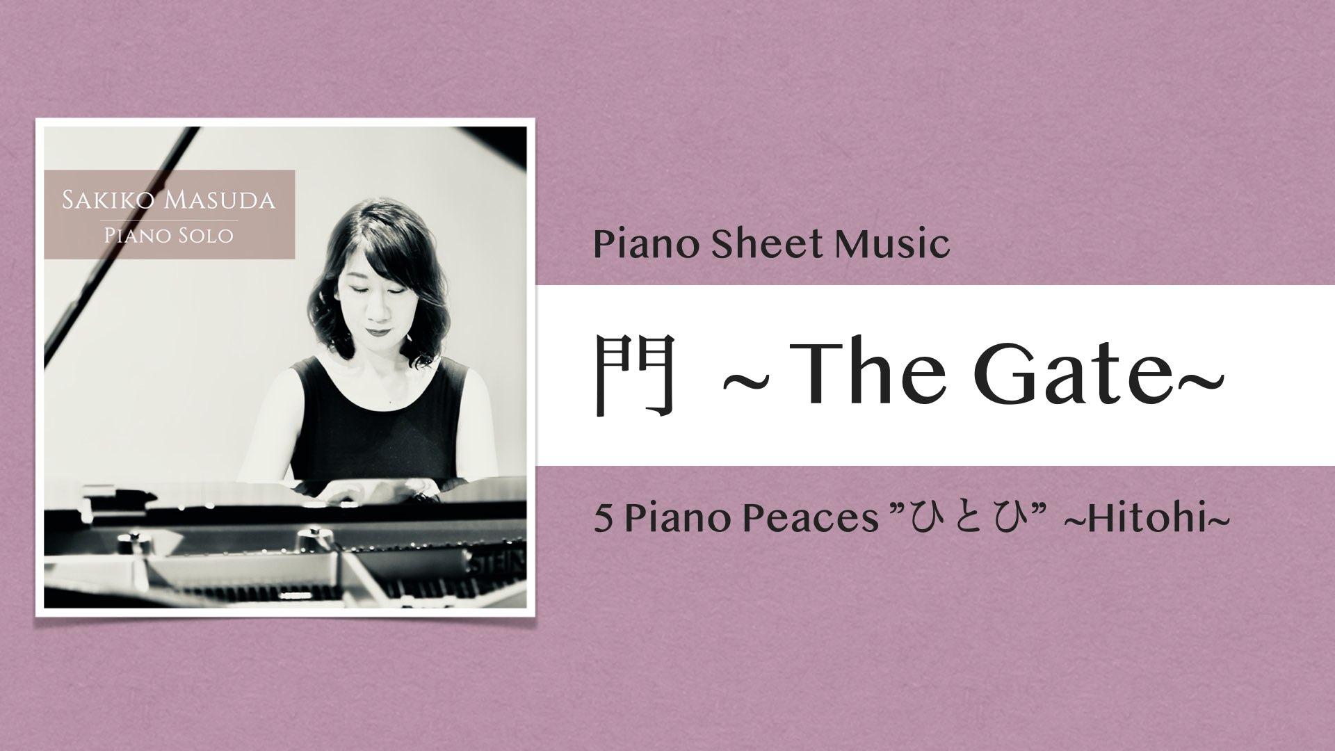 門 〜The Gate〜 ピアノ小曲集『ひとひ』【ピアノ楽譜】