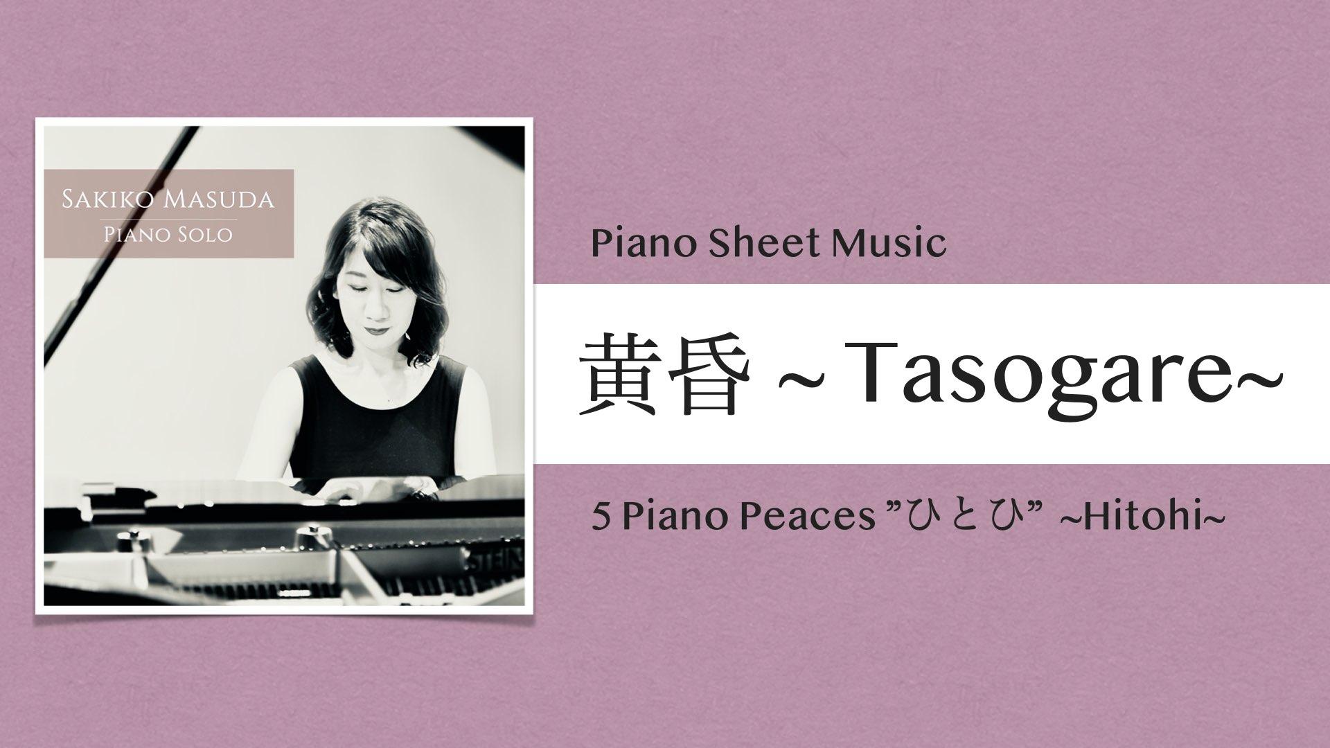 黄昏 〜Tasogare〜 ピアノ小曲集『ひとひ』【ピアノ楽譜】