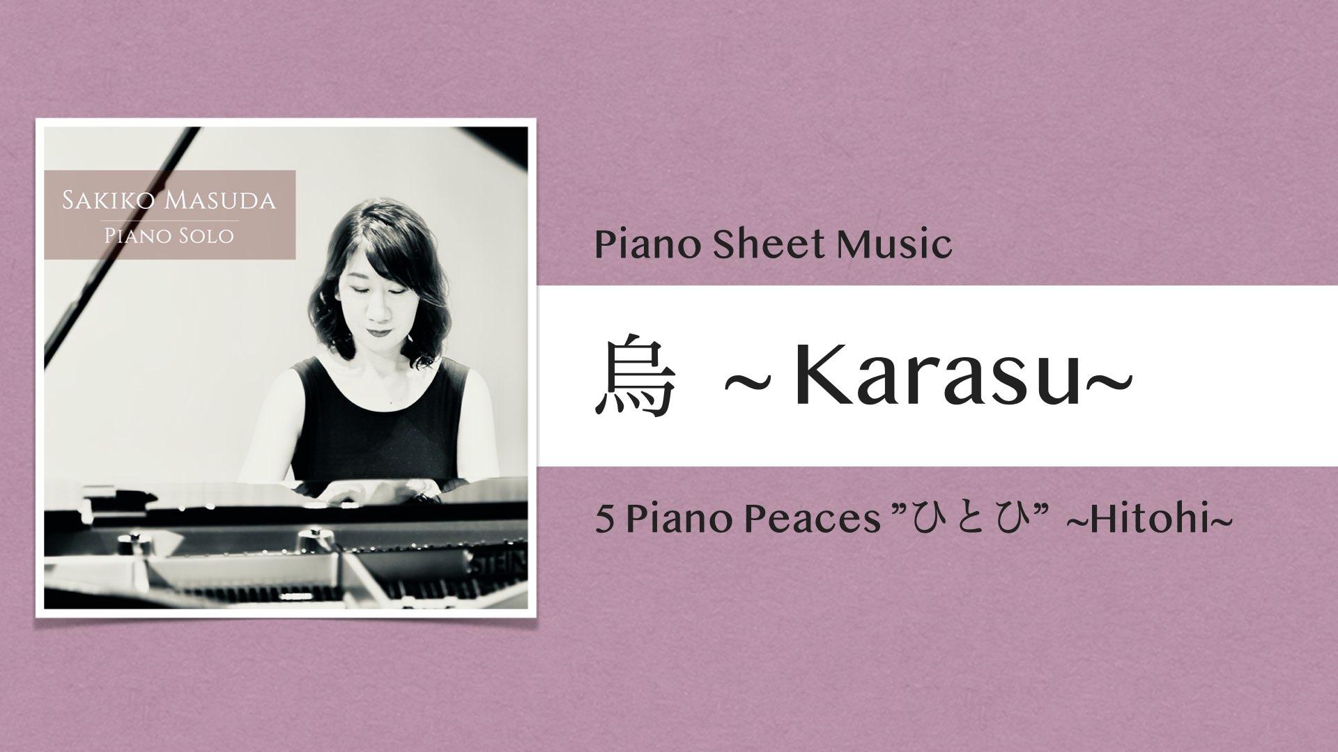 烏 〜Karasu〜 ピアノ小曲集『ひとひ』【ピアノ楽譜】