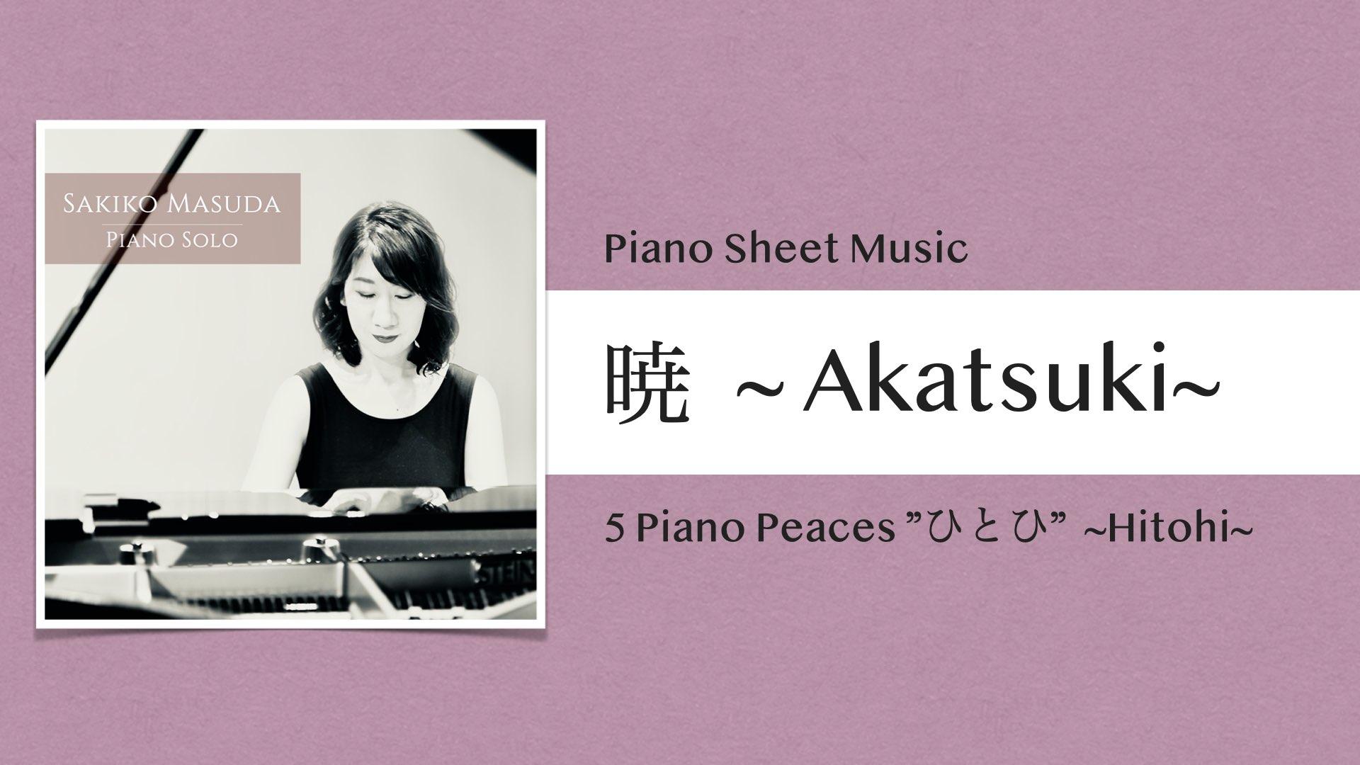 暁 〜Akatsuki〜 ピアノ小曲集『ひとひ』【ピアノ楽譜】