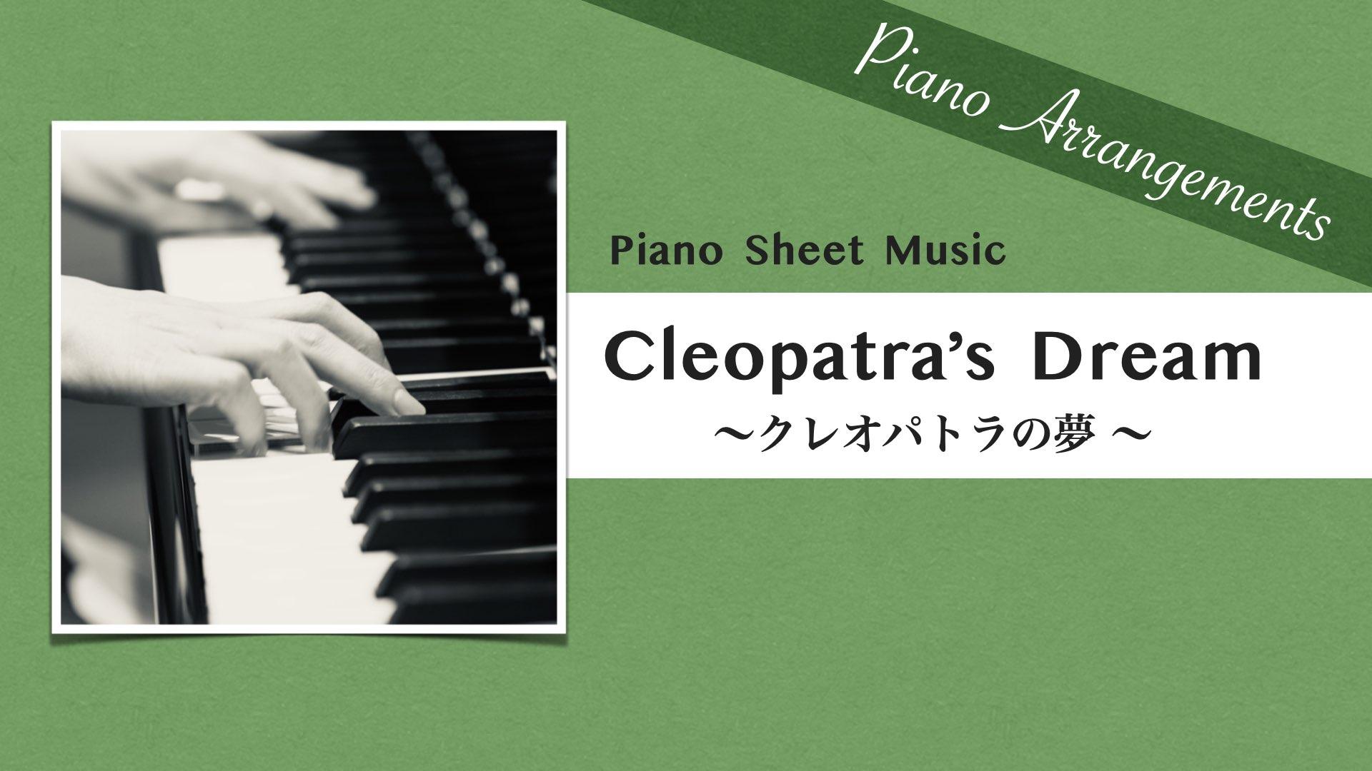 クレオパトラの夢:バド・パウエル作曲【ピアノ楽譜】