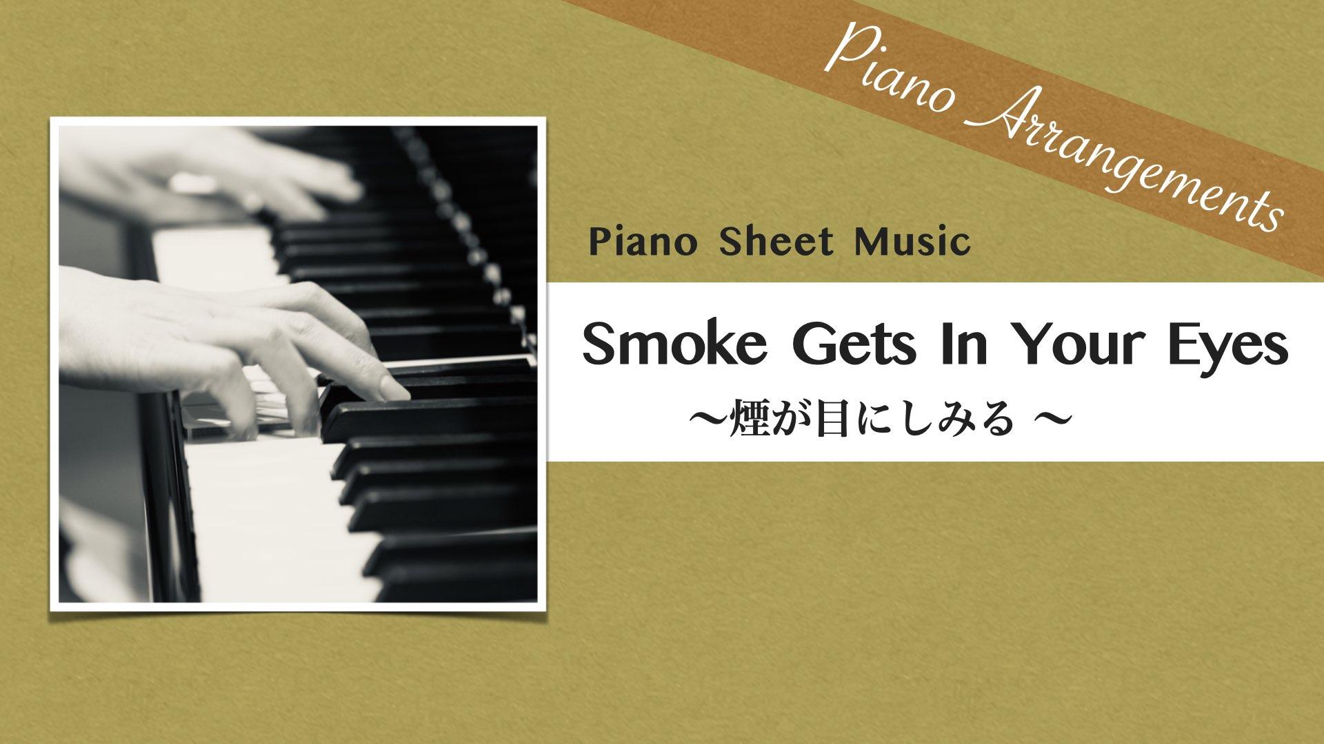 煙が目にしみる:Jerome Kern作曲【ピアノ楽譜】